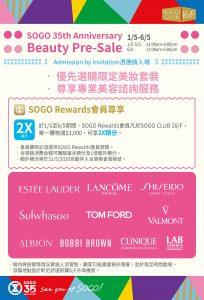 SOGO Beauty Pre-Sale