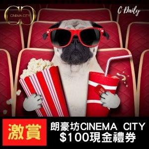 激賞朗豪坊CINEMA CITY $100現金禮券 (5.9-6.14)