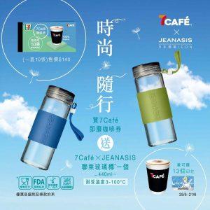 7Café x JEANASIS【聯乘優惠】(5.25-6.21)
