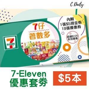 7-Eleven $5優惠套券限量發售