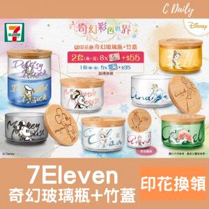 7-Eleven 儲印花換 奇幻玻璃瓶 + 竹蓋 (5.13-6.26)