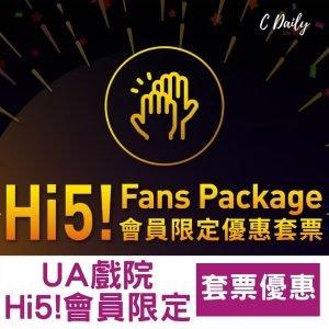 UA Cinemas Hi 5! 會員限定套票優惠 (~5.10)