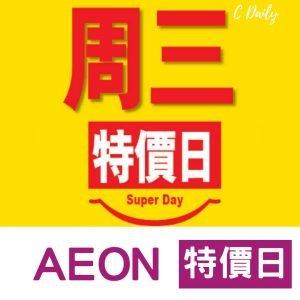 AEON 周三特價日 (5.6)
