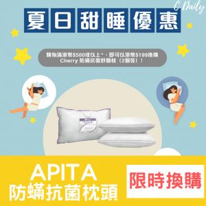 防蟎抗菌枕頭【限時換購】(5.20-6.2)