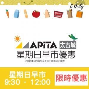APITA 星期日早市優惠! (5.10)