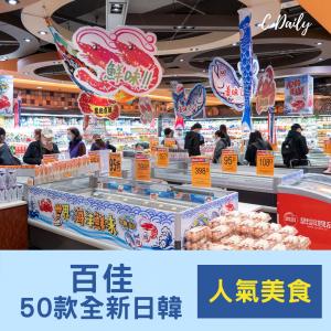 百佳 全新日韓人氣美食 (5.11~)