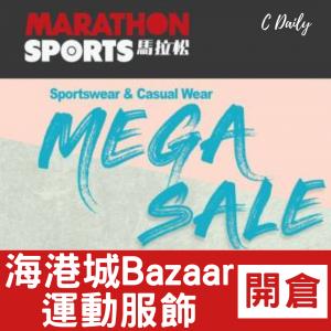 海港城Bazaar【開倉】(5.20-26)