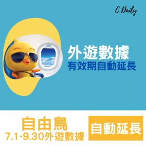 自由鳥外遊數據有效期【自動延長】(~12.31)