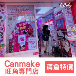 Canmake 旺角專門店【清倉特價】