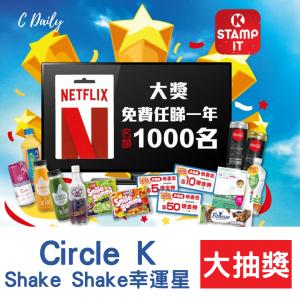 OK便利店【免費任睇Netflix 1年】(~6.17)