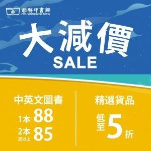 商務印書館【夏日大減價】(~6.7)