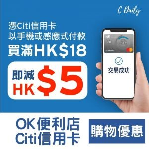 OK便利店 Citi信用卡 購物優惠 (4.16-5.6)