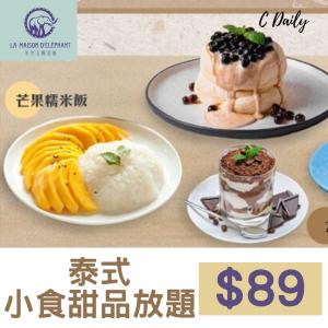 $89 泰式小食甜品放題 (5.16-7.16)