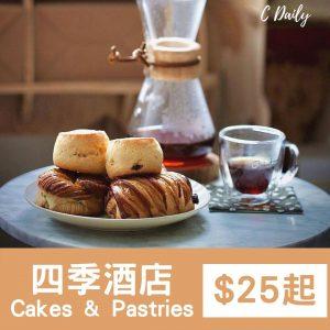 四季酒店 自家製Pastry $25有交易!