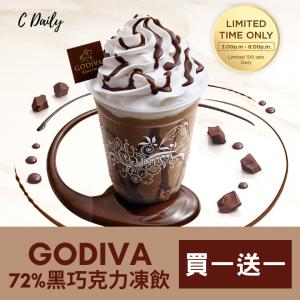 72%黑巧克力凍飲【買1送1】(~5.24)