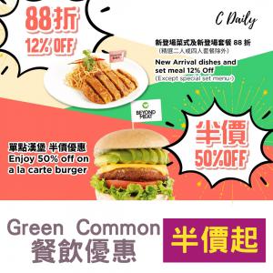 Green Common 限時優惠低至半價起 (~5.31)
