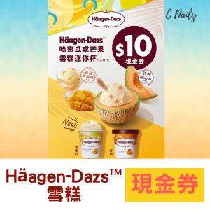 7-Eleven Häagen-Dazs雪糕現金券(5.13-26)
