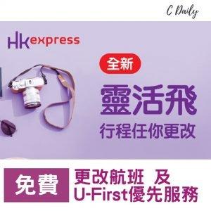 HK Express 「靈活飛」優惠 行程任改