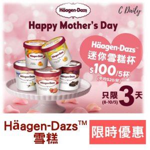 Häagen-Dazs™雪糕 限時優惠 (5.8-10)