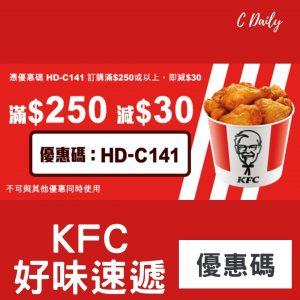KFC 好味速遞 優惠碼