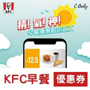 KFC 早餐優惠券 (~5.24)