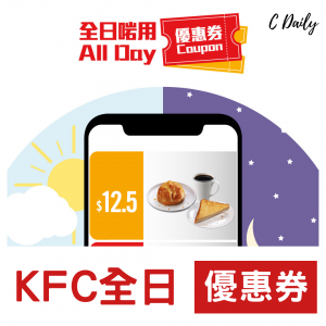 KFC全日啱用【優惠券】(~6.21)