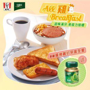 嘆早餐 【送白蘭氏雞精】(~6.3)