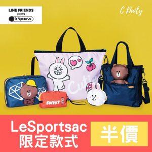 LeSportsac 限定款式 半價優惠
