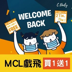 MCL 戲票 買1送1 (~5.21)