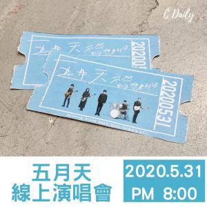 五月天 【線上演唱會】(5.31 PM8:00)