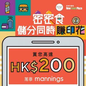 沙田新城市廣場 密密食,賞您高達HK$200萬寧禮券 (4.17-7.31)