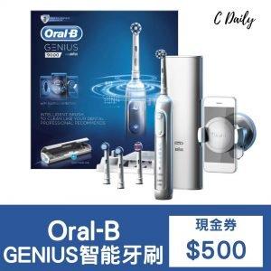 Oral-B GENIUS智能牙刷 現金券 (~5.28)