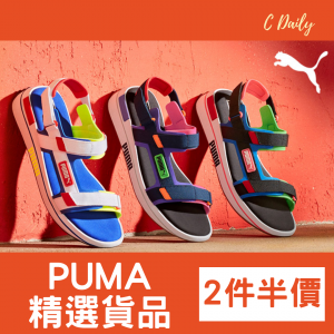 PUMA 精選貨品【2件半價】(~5.25)