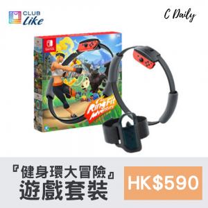 【限量必搶】 Ring Fit健身環大冒險遊戲套裝 (~5.22)