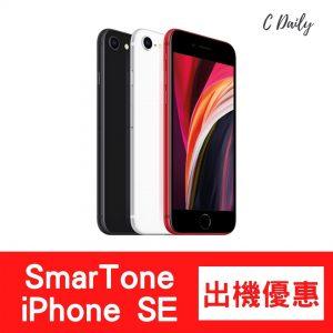 SmarTone 網上商店 iPhone SE 優惠