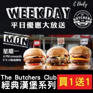 The Butchers Club 星期一 買一送一 (5.11)