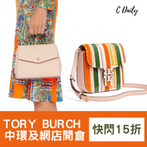 TORY BURCH 快閃15折【名牌開倉】(~5.30)