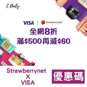 VISA x Strawberrynet 優惠碼 (~10.31)
