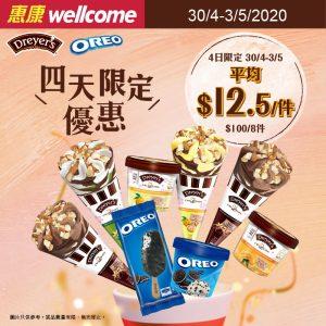 惠康超級市場 雪糕限時優惠 (4.30-5.3)
