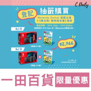 Nintendo Switch x《集合啦! 動物森友會》套裝【抽籤購買】(5.18-19)