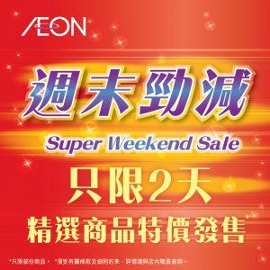 AEON 週末勁減 (5.2-3)