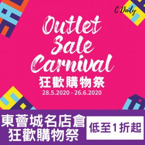 東薈城名店倉 狂歡購物祭【低至1折起】(~6.26)