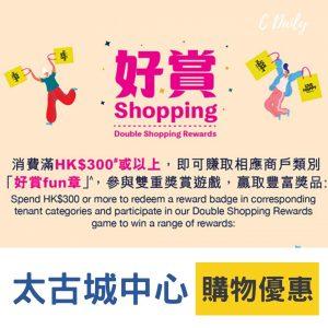 太古城中心 好賞Shopping (4.26-6.7)
