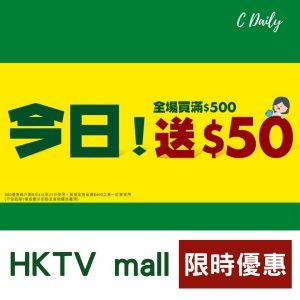 HKTV mall 全場買滿$500送$50 (5.1-3)