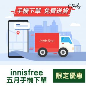 innisfree 手機下單【5月限定優惠】