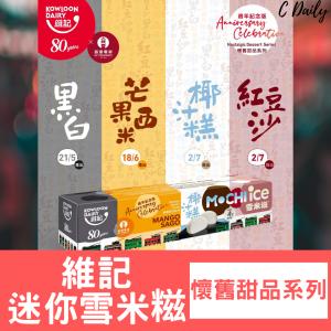 迷你雪米糍【懷舊甜品系列】