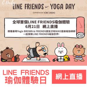 LINE FRIENDS 【瑜伽體驗日】(6.21)