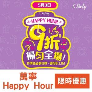 mannings萬寧 Happy Hour限時優惠 (5.3)