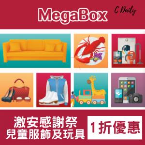MegaBox 兒童服飾及玩具【低至1折】 (5.18-31)