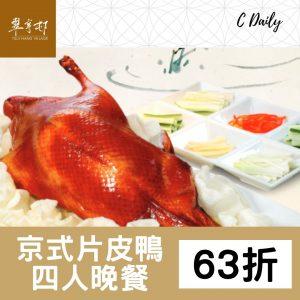 【抵食!】翠亨邨片皮鴨四人餐 (5.11-6.30)
